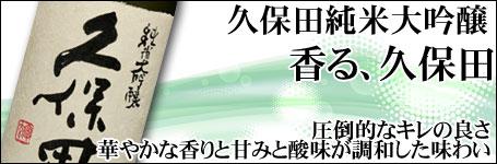 久保田純米大吟醸